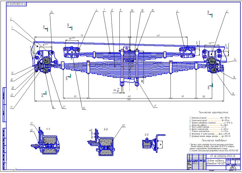 Задняя подвеска ГАЗ-3307