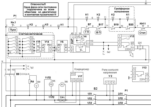 Гусеничный кран ДЭК-251электросхема