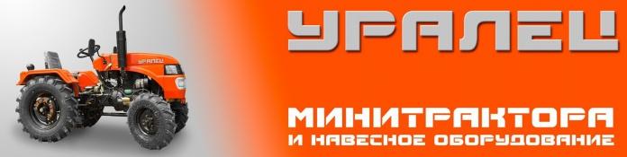 Обзор моделей минитрактора Уралец